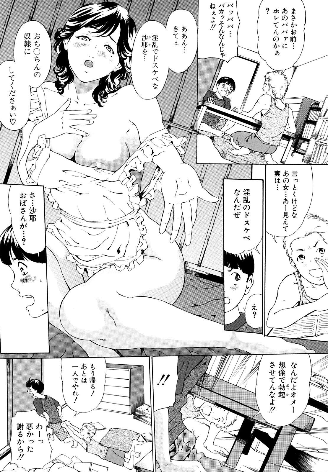 Jusei Tekireiki - Age Suitable For Fertilization 27