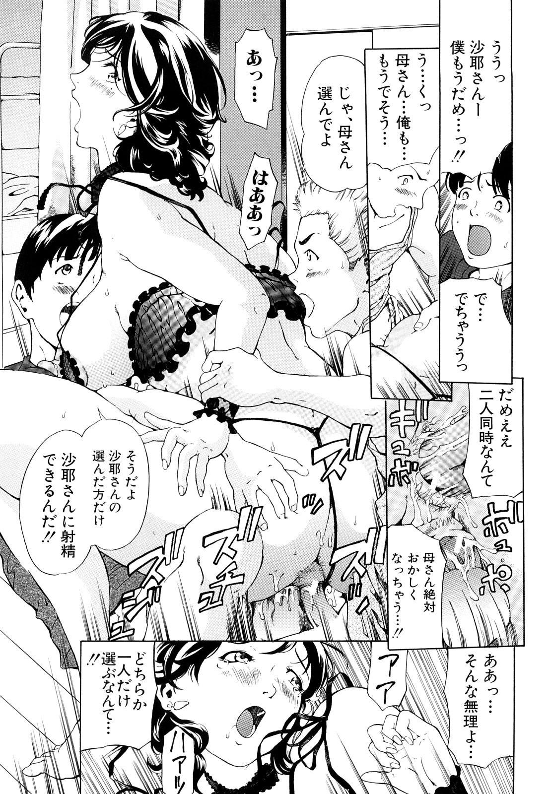 Jusei Tekireiki - Age Suitable For Fertilization 41