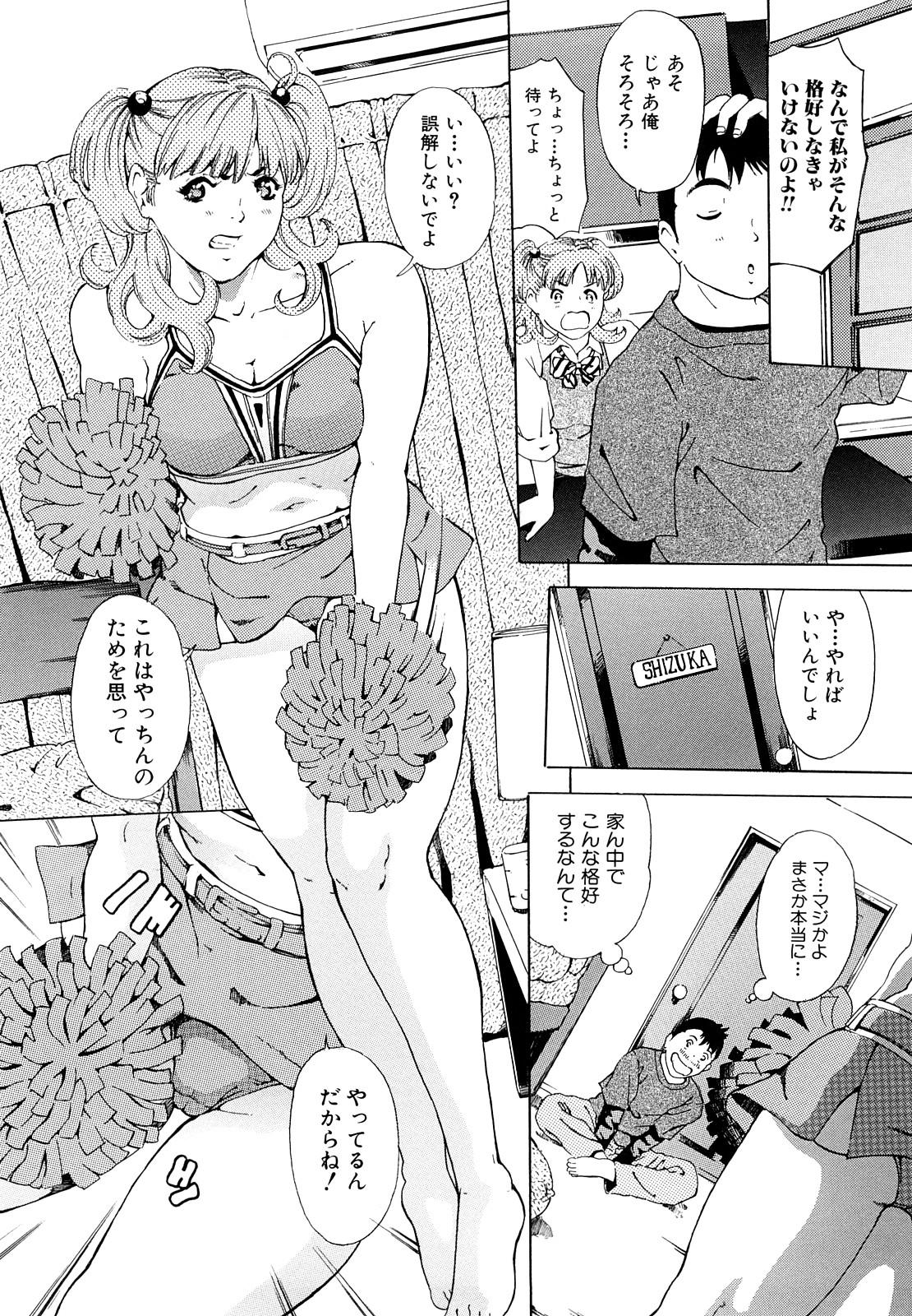 Jusei Tekireiki - Age Suitable For Fertilization 48