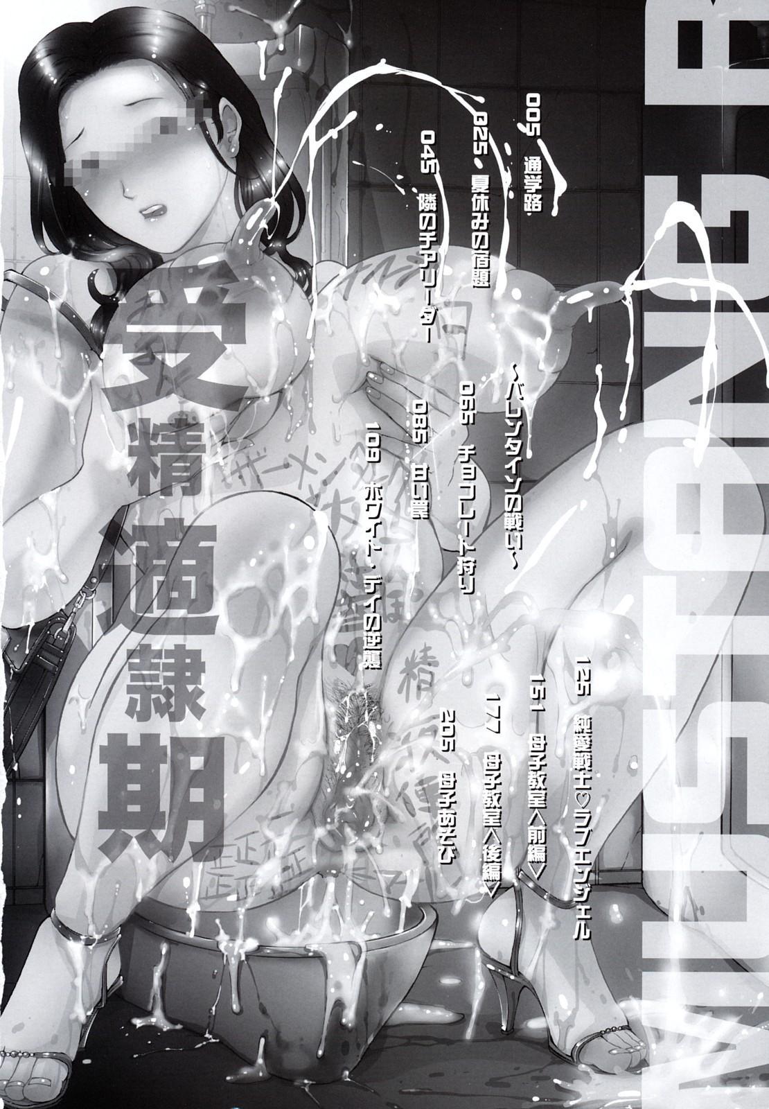 Jusei Tekireiki - Age Suitable For Fertilization 4