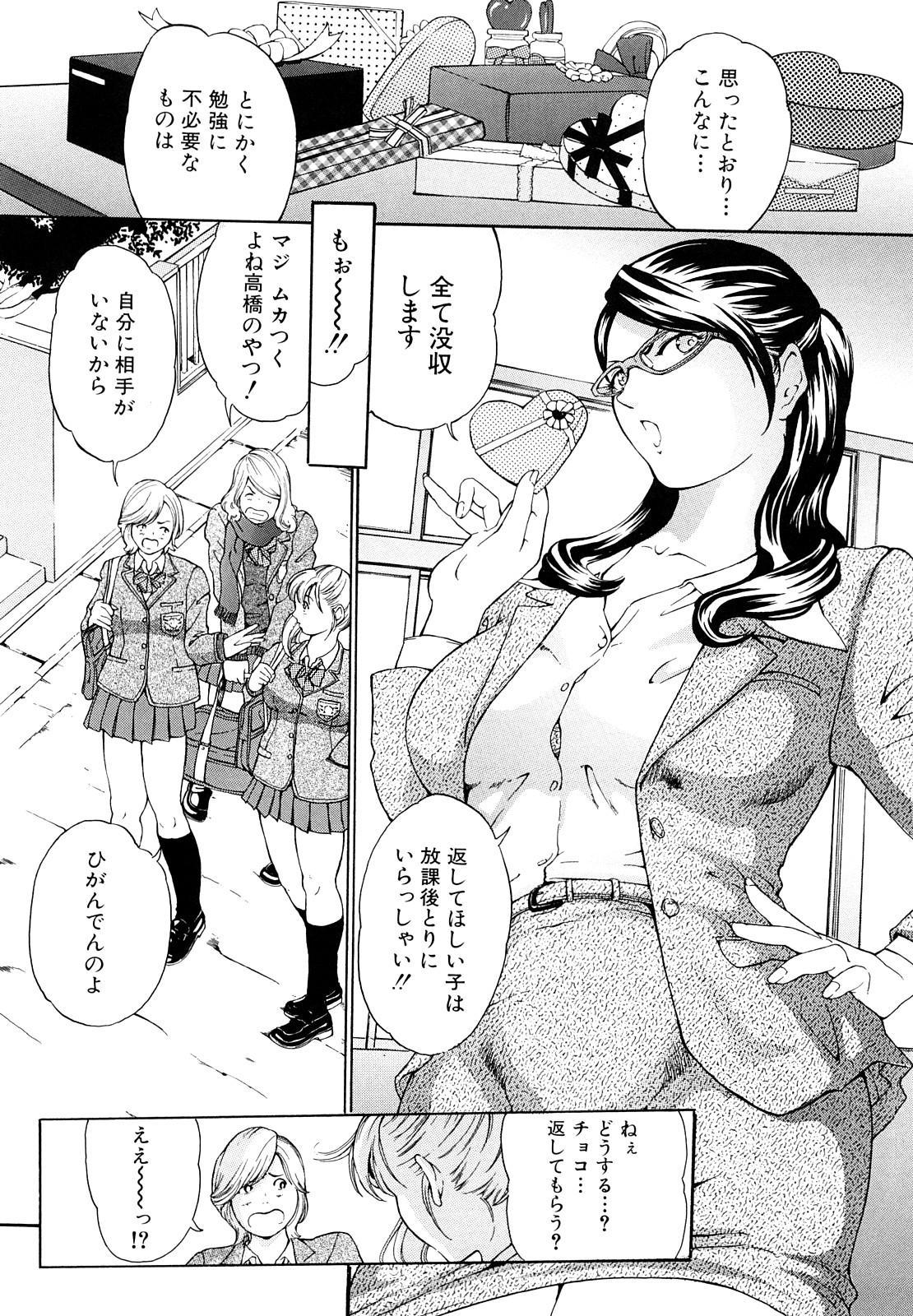 Jusei Tekireiki - Age Suitable For Fertilization 68