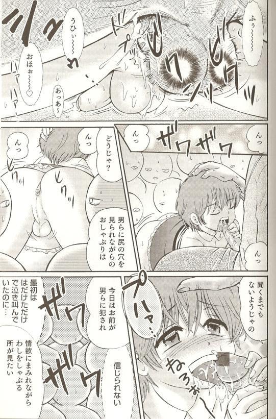 Ero Shota 15 - Spicy Mint Boys 123