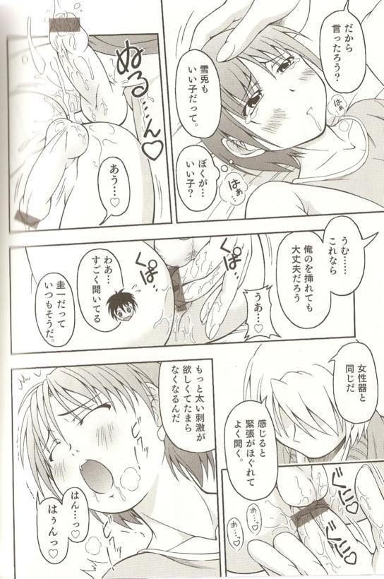 Ero Shota 15 - Spicy Mint Boys 136