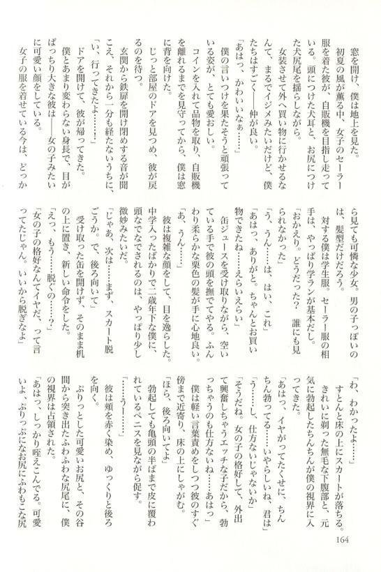 Ero Shota 15 - Spicy Mint Boys 164