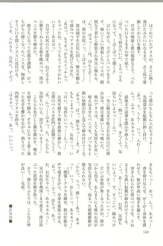 Ero Shota 15 - Spicy Mint Boys 168
