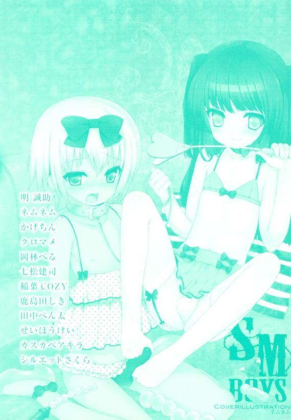Ero Shota 15 - Spicy Mint Boys 175