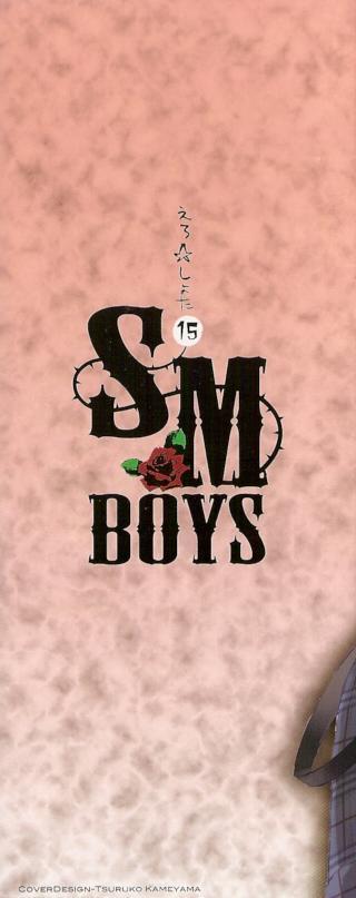 Ero Shota 15 - Spicy Mint Boys 1