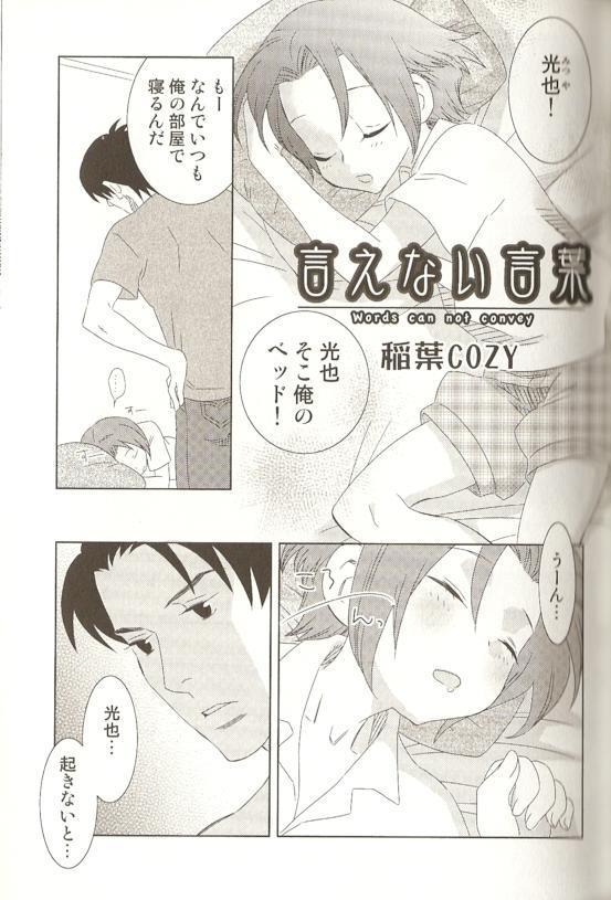 Ero Shota 15 - Spicy Mint Boys 41