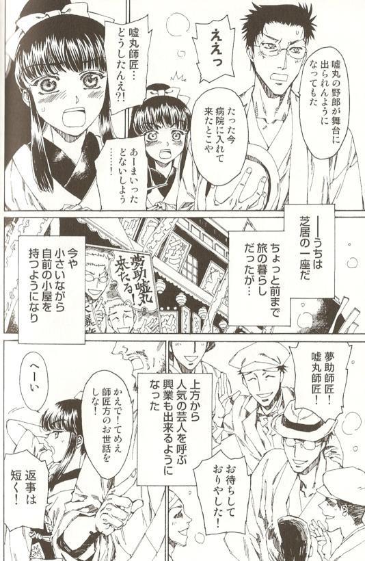 Ero Shota 15 - Spicy Mint Boys 74
