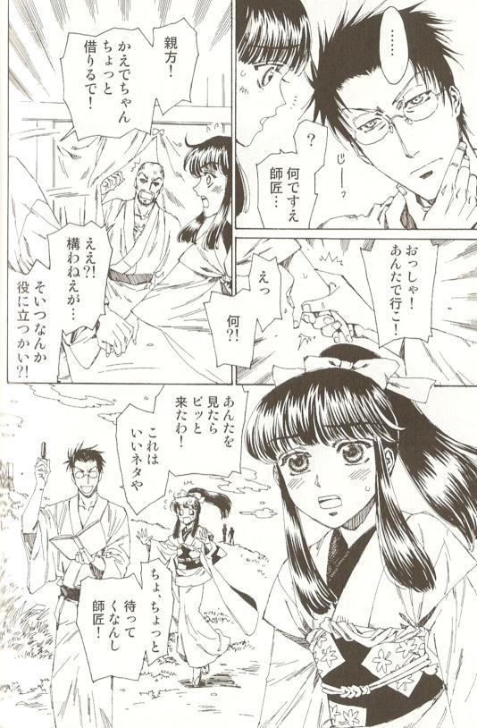 Ero Shota 15 - Spicy Mint Boys 76