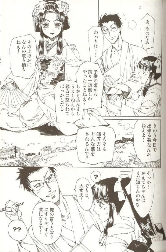 Ero Shota 15 - Spicy Mint Boys 77
