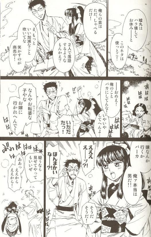 Ero Shota 15 - Spicy Mint Boys 79