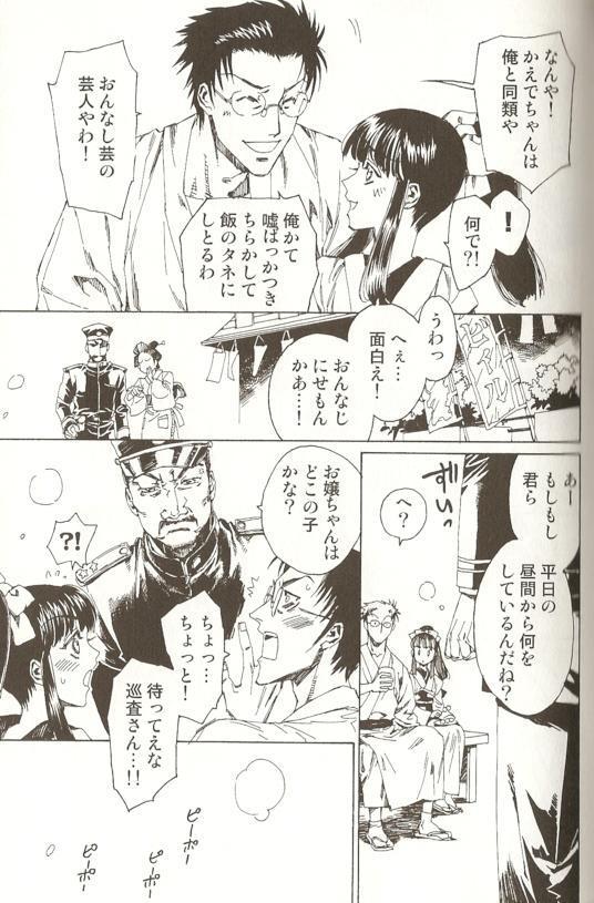 Ero Shota 15 - Spicy Mint Boys 83