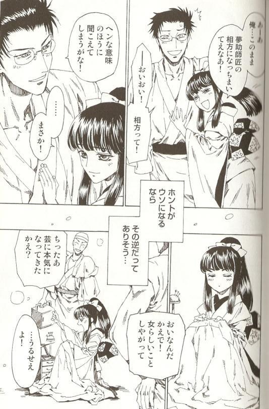 Ero Shota 15 - Spicy Mint Boys 85