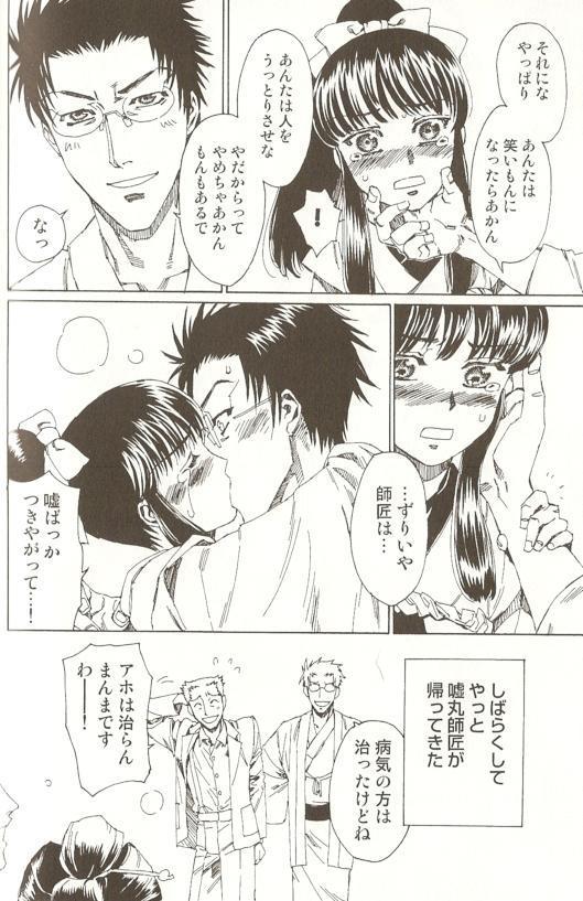 Ero Shota 15 - Spicy Mint Boys 94
