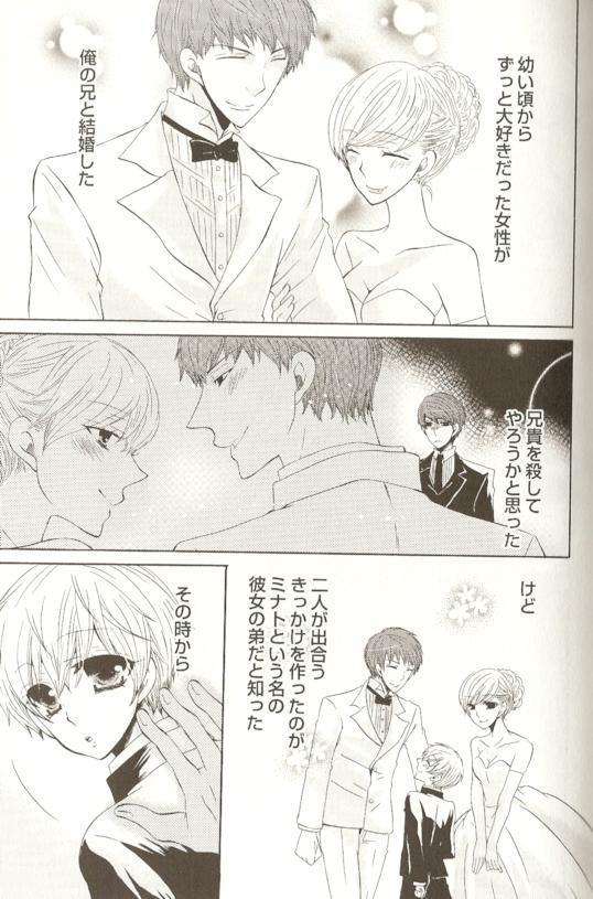 Ero Shota 15 - Spicy Mint Boys 97