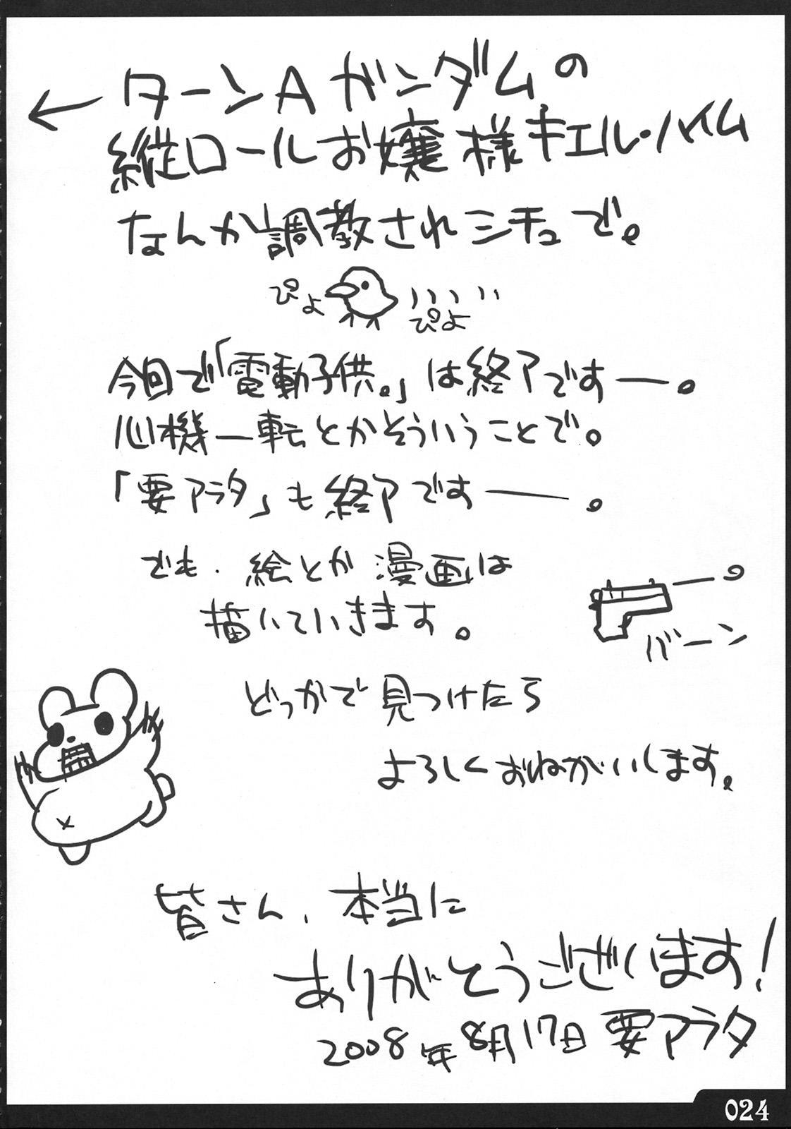 Saikyou tate-roll 22