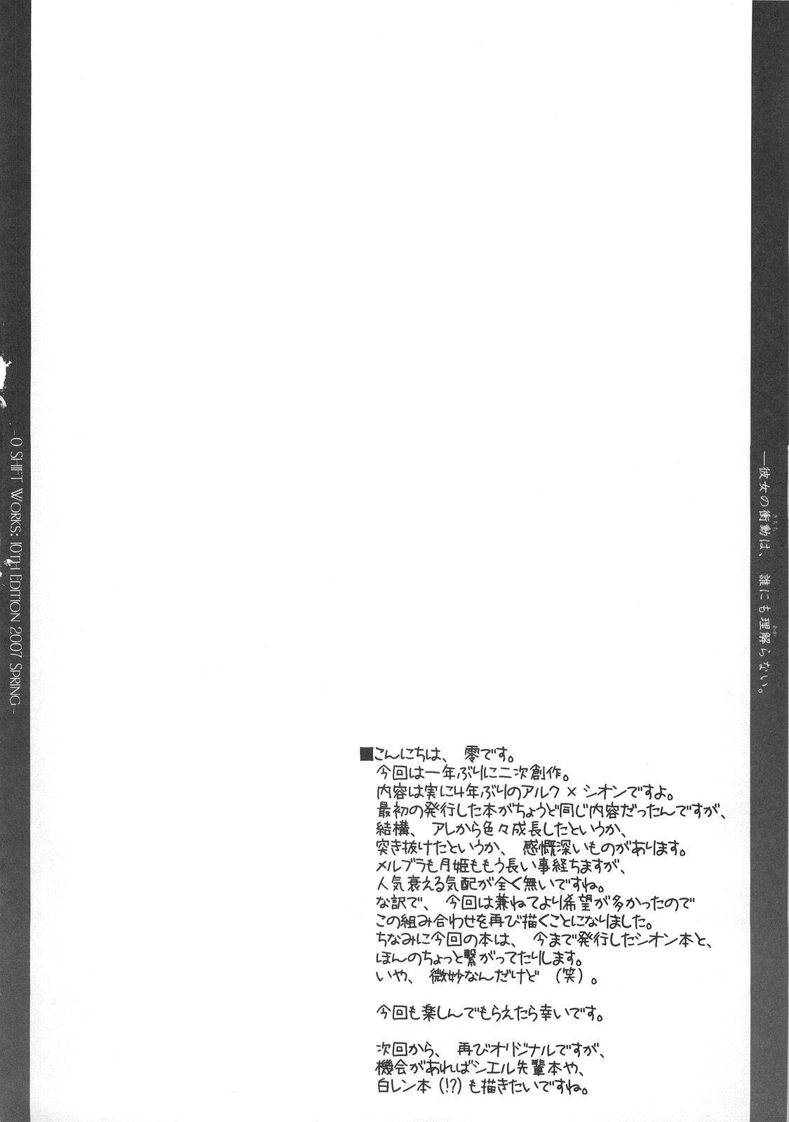 Kanojo no Shoudou wa, Dare ni mo Rikairanai | Her Unfathomable Feelings 2