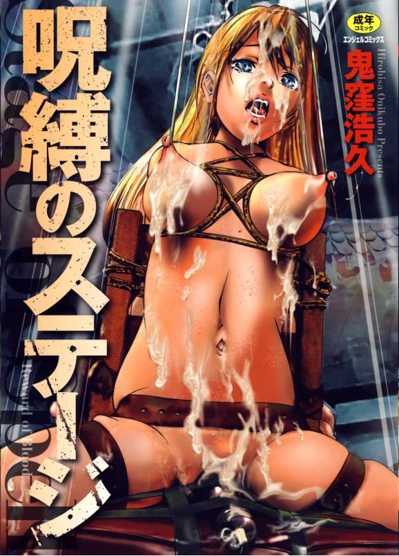 Jubaku no Stage - Reward of Blood 0