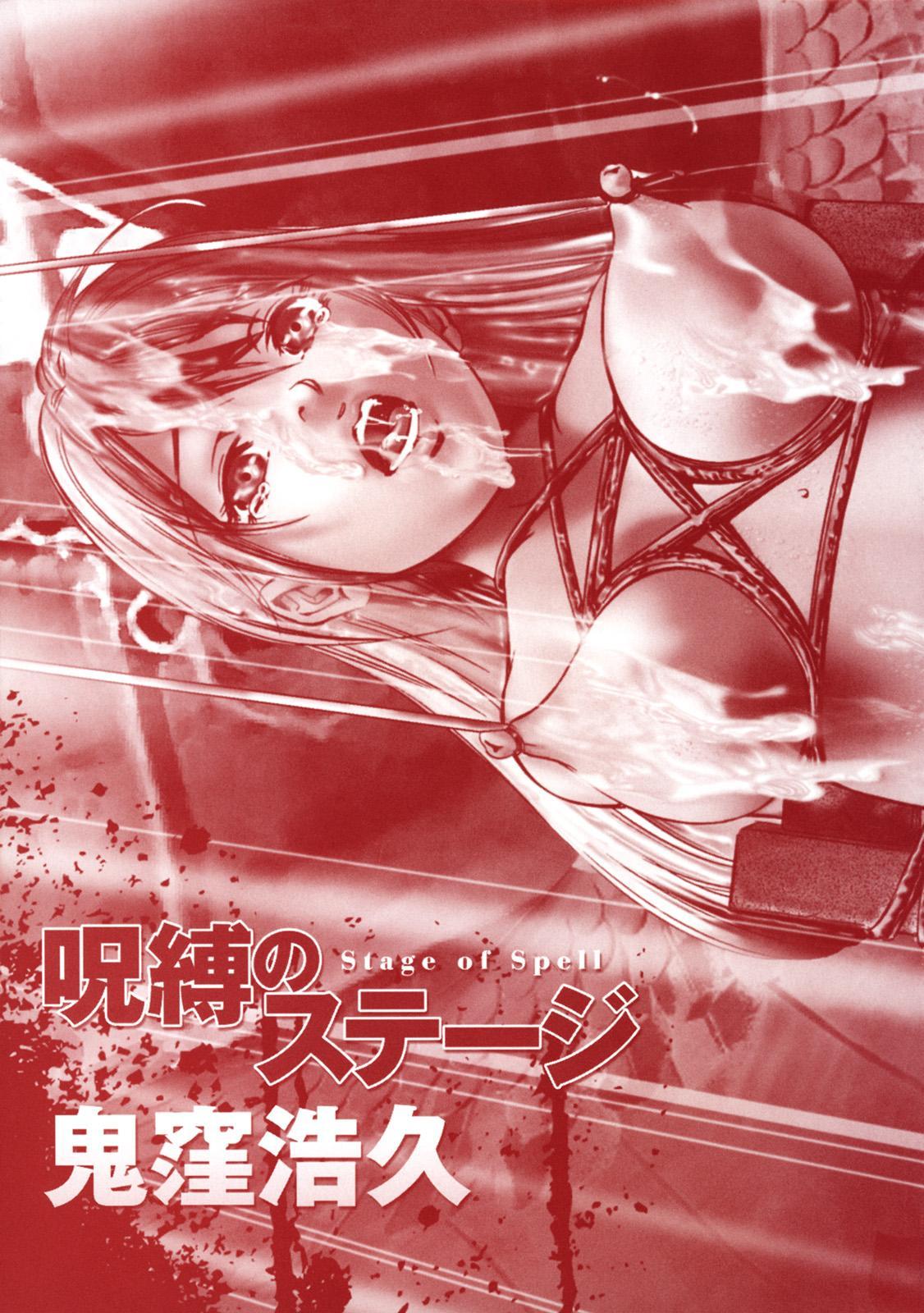 Jubaku no Stage - Reward of Blood 2