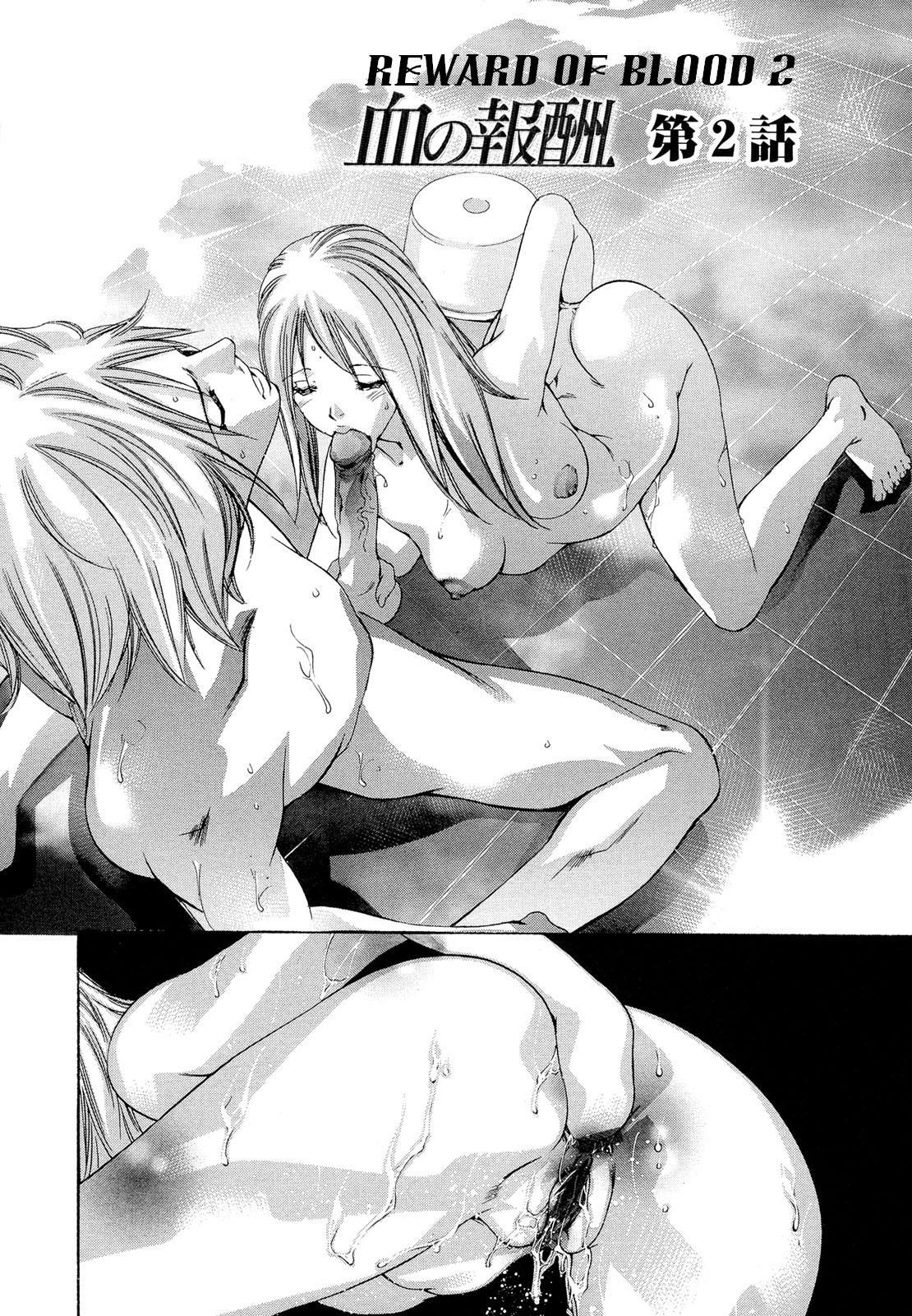 Jubaku no Stage - Reward of Blood 33