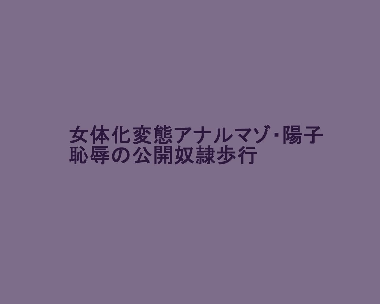 Nyotaika Hentai Anal Maso Youko Chijoku no Koukai Dorei Hokou 1