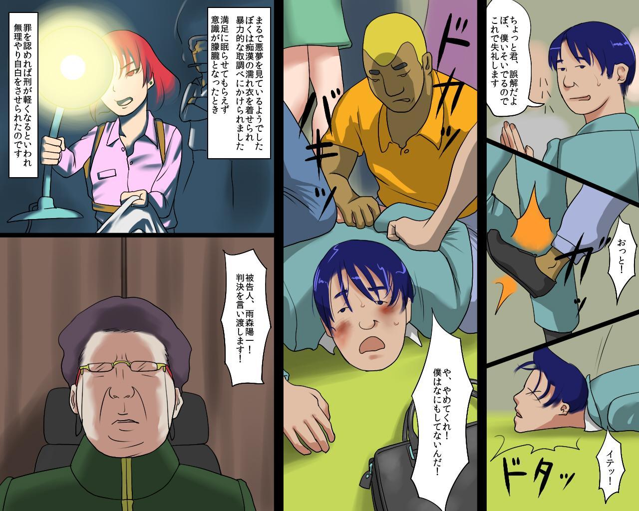 Nyotaika Hentai Anal Maso Youko Chijoku no Koukai Dorei Hokou 3