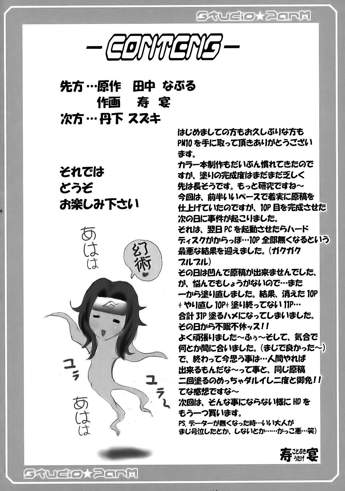 PM 10 In Nin Shugyou | PM 10 - Indecent Ninja Training 3