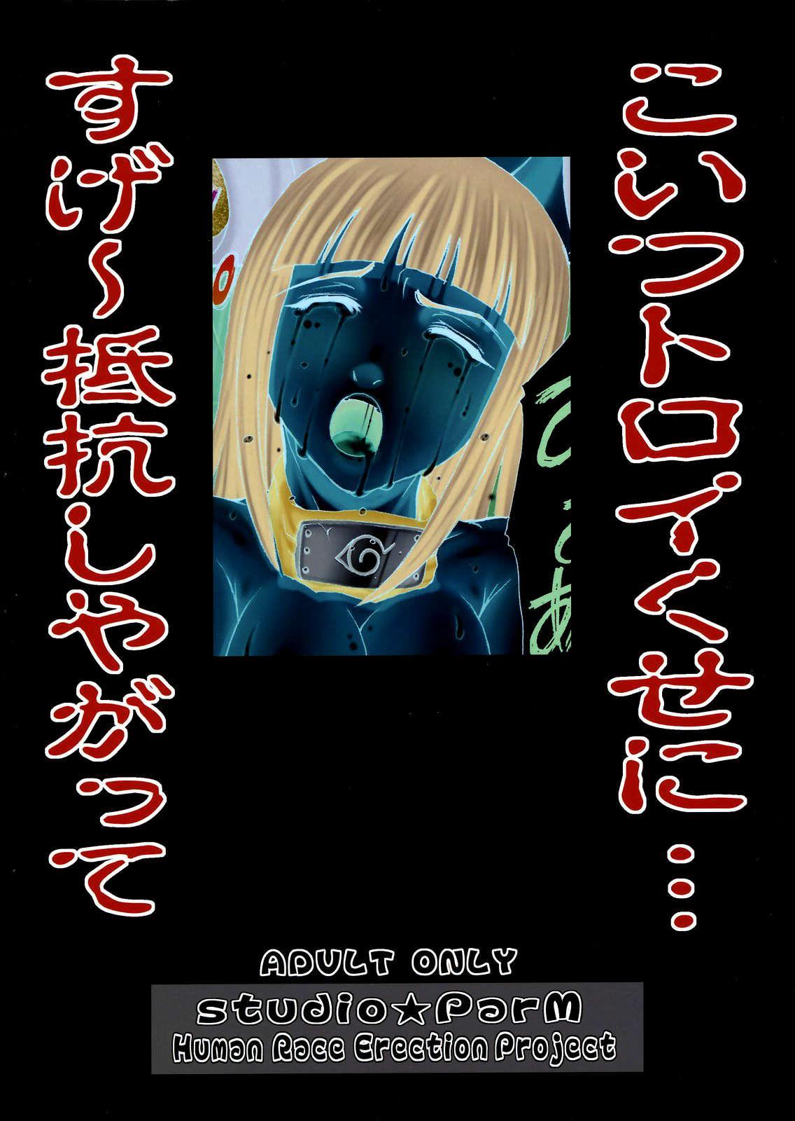 PM 10 In Nin Shugyou | PM 10 - Indecent Ninja Training 51