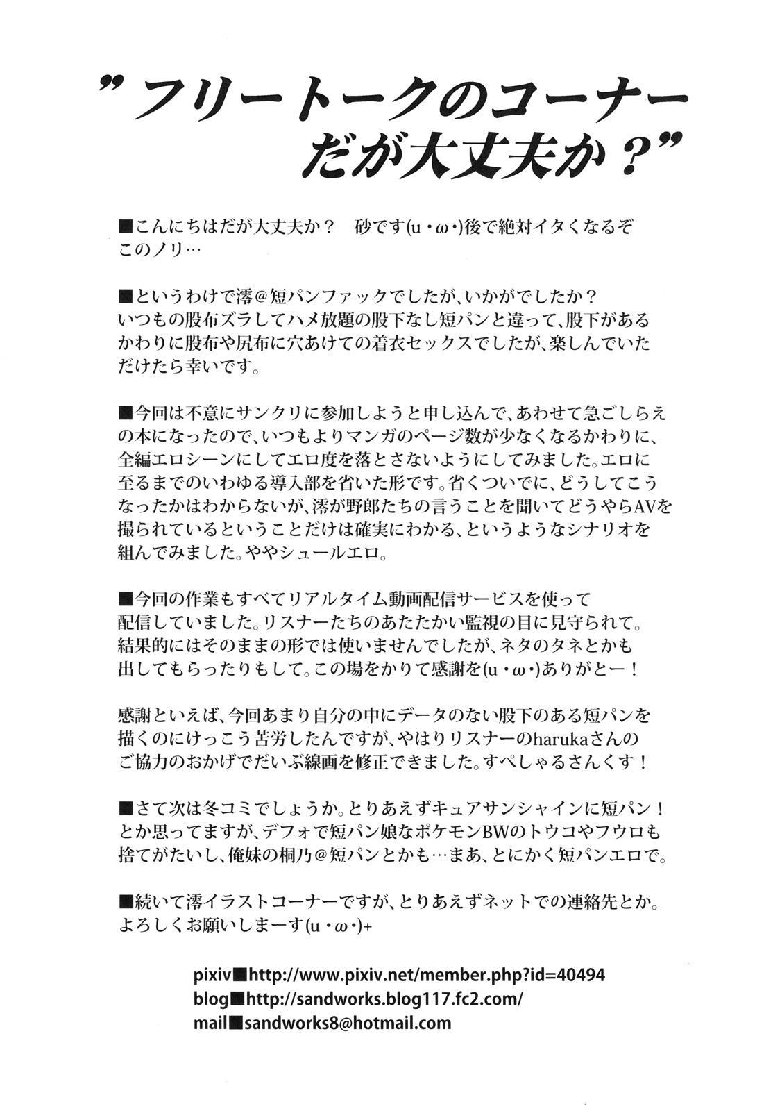 【REC!!】 15
