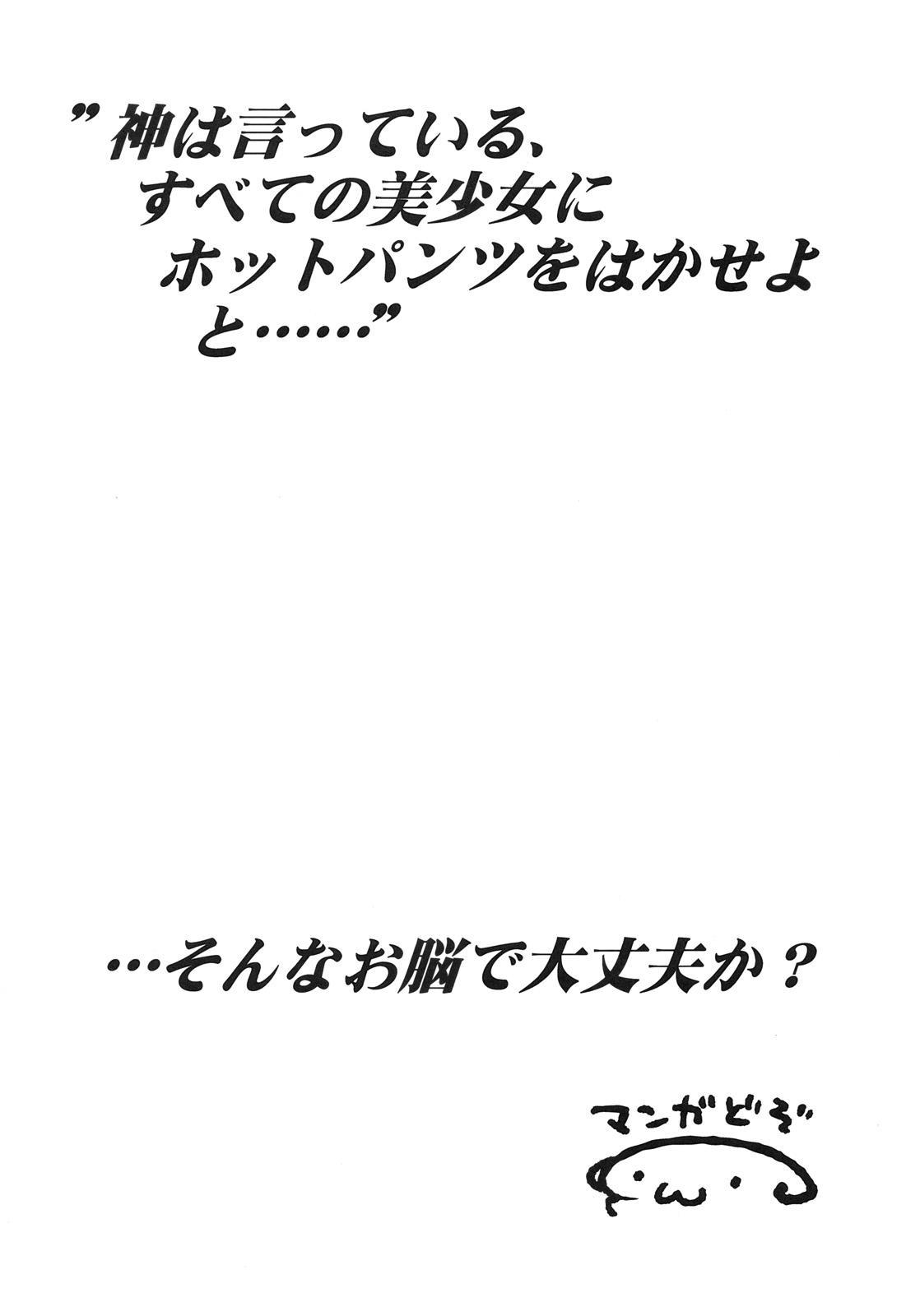 【REC!!】 2