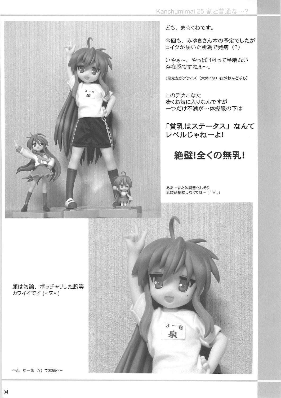 Kanchuumimai 25 Warito Futsuuna…? 3
