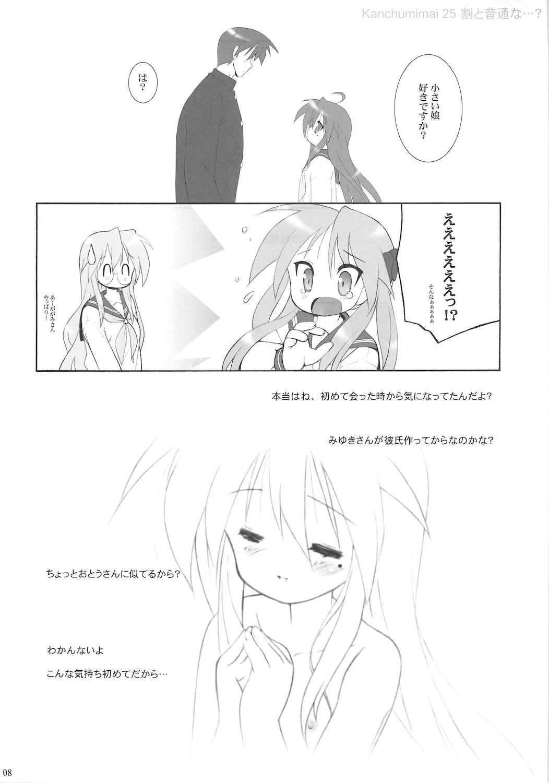Kanchuumimai 25 Warito Futsuuna…? 7