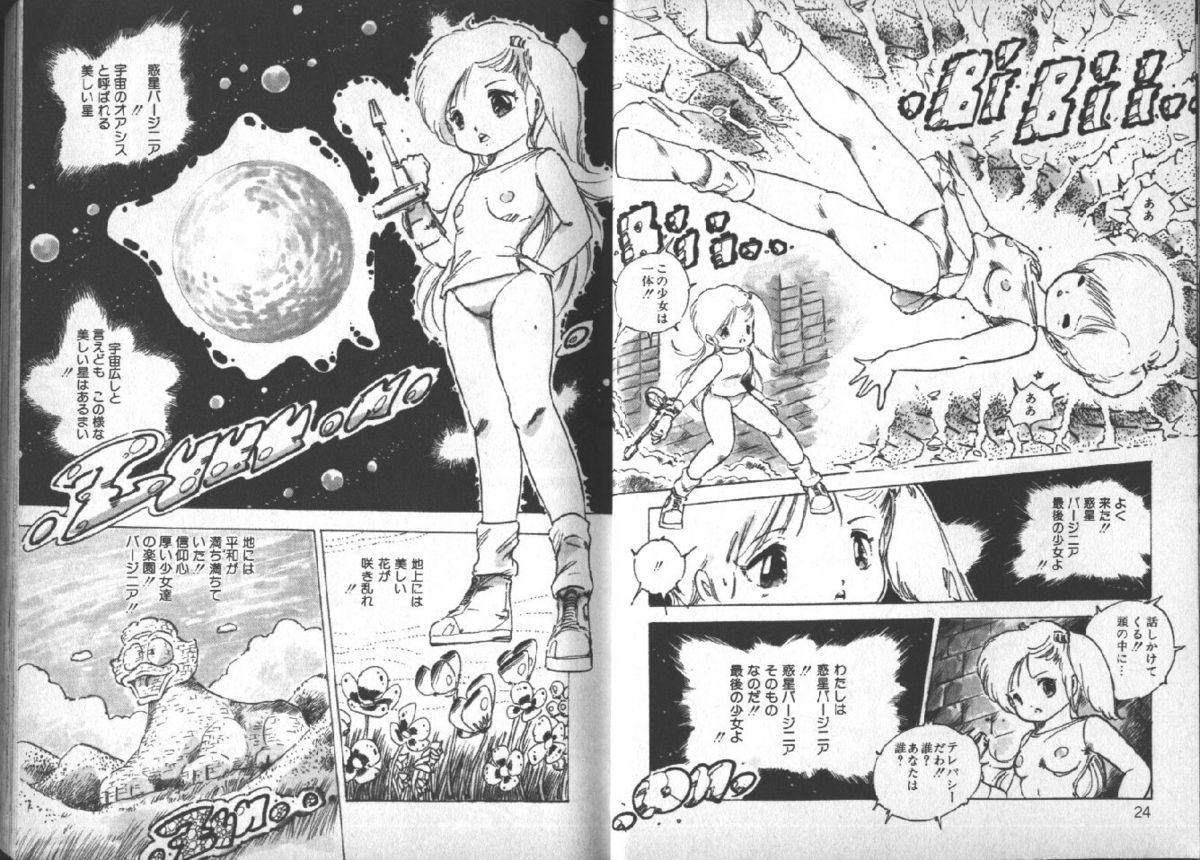 Yuusei Shoujo Man'yuuki 12