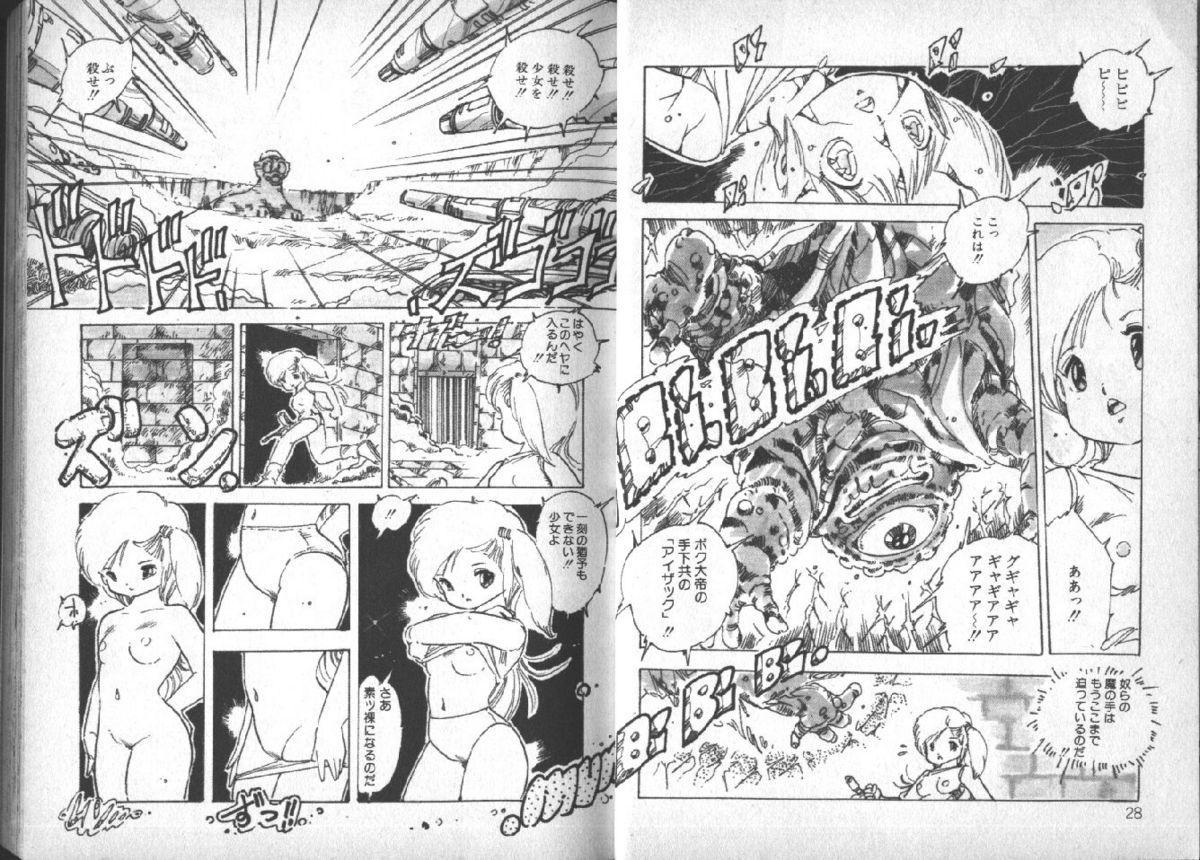Yuusei Shoujo Man'yuuki 14