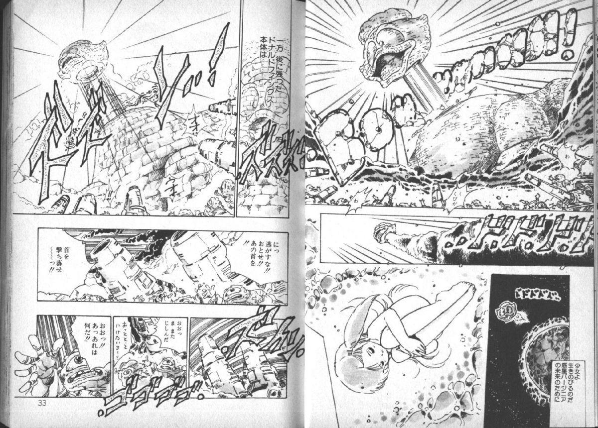 Yuusei Shoujo Man'yuuki 16