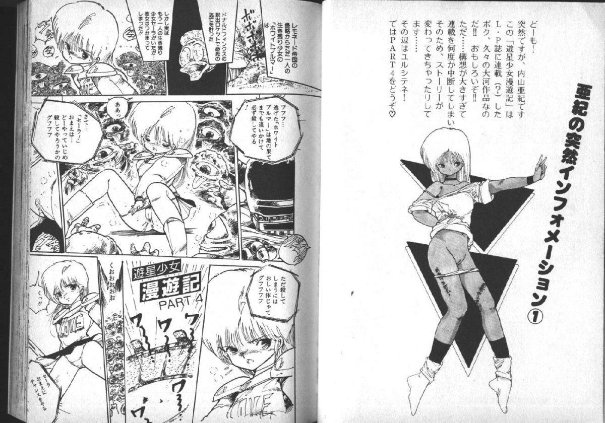 Yuusei Shoujo Man'yuuki 18