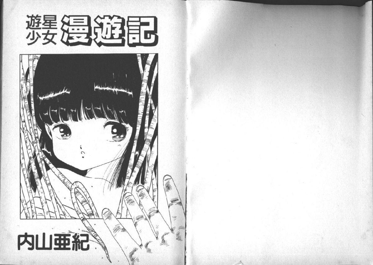Yuusei Shoujo Man'yuuki 1