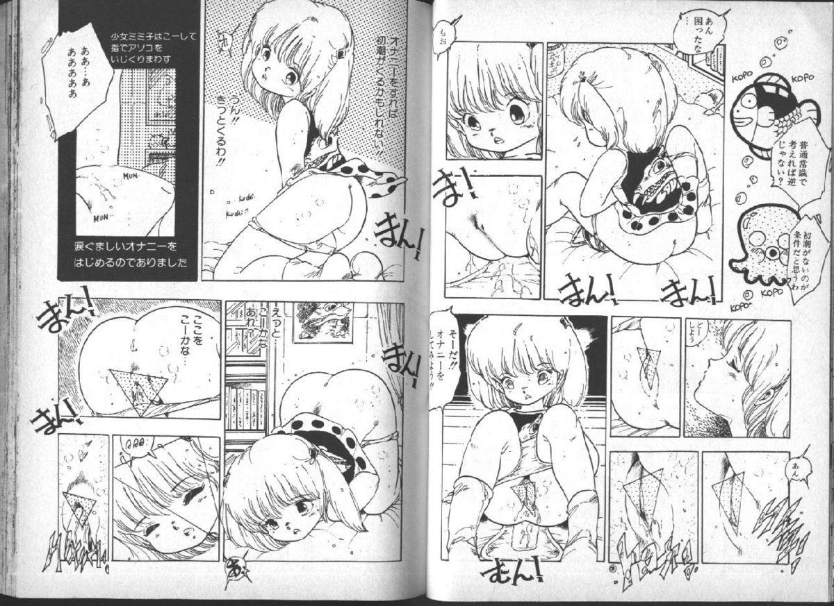 Yuusei Shoujo Man'yuuki 31