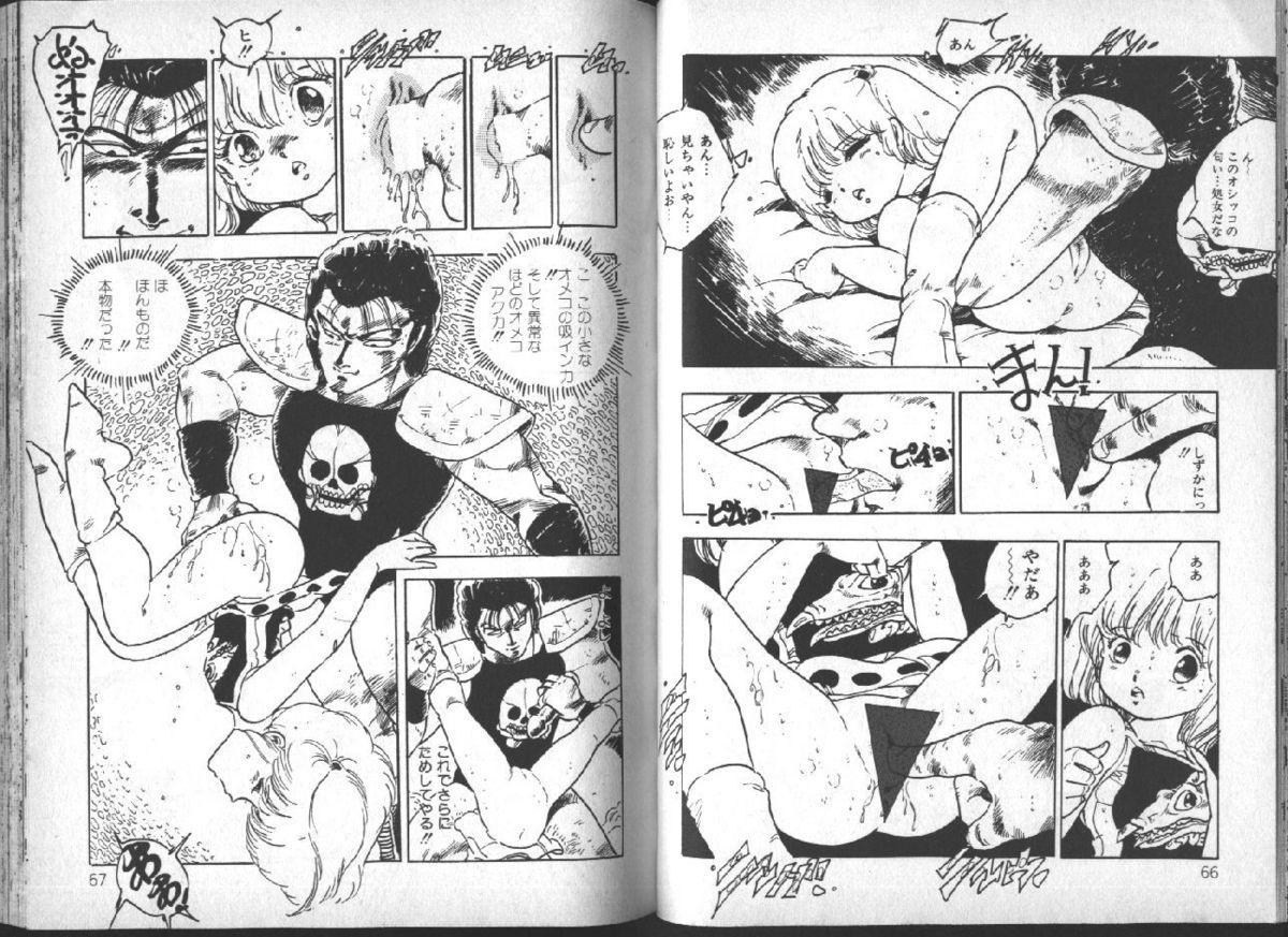 Yuusei Shoujo Man'yuuki 33