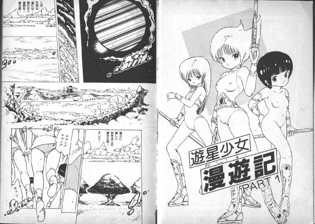 Yuusei Shoujo Man'yuuki 3