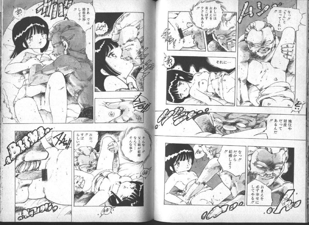 Yuusei Shoujo Man'yuuki 46