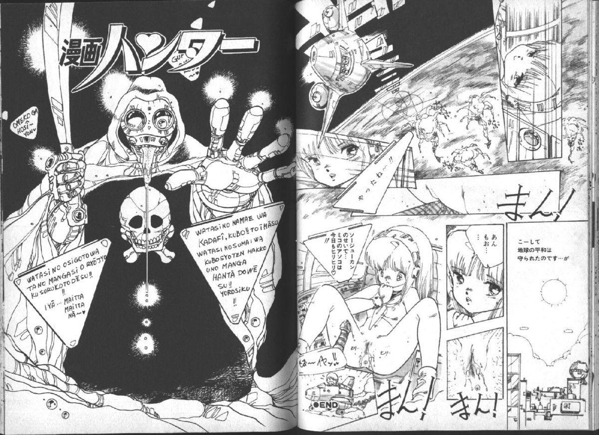 Yuusei Shoujo Man'yuuki 54
