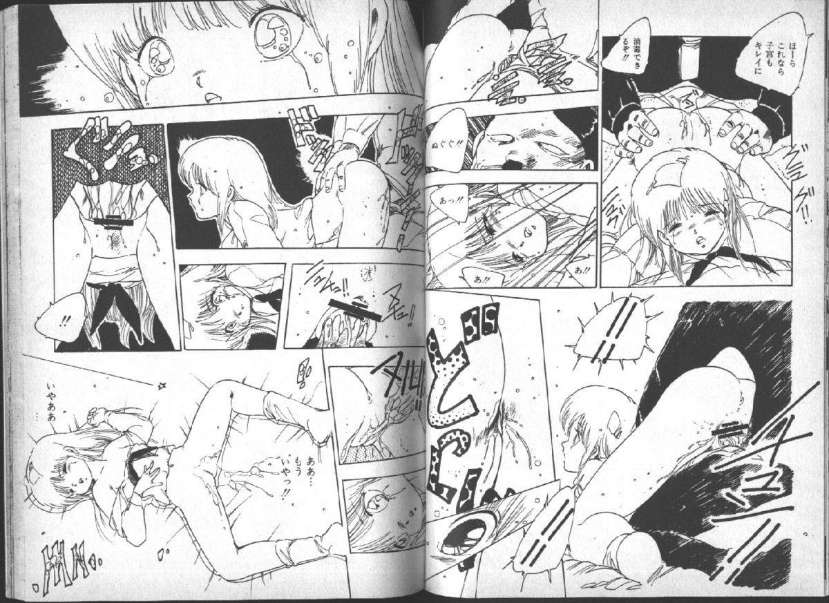 Yuusei Shoujo Man'yuuki 66