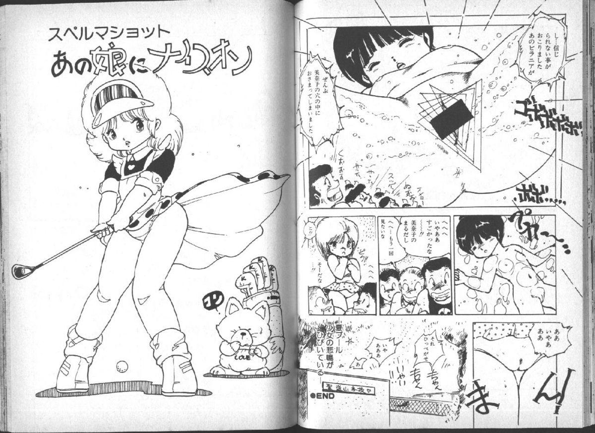 Yuusei Shoujo Man'yuuki 75