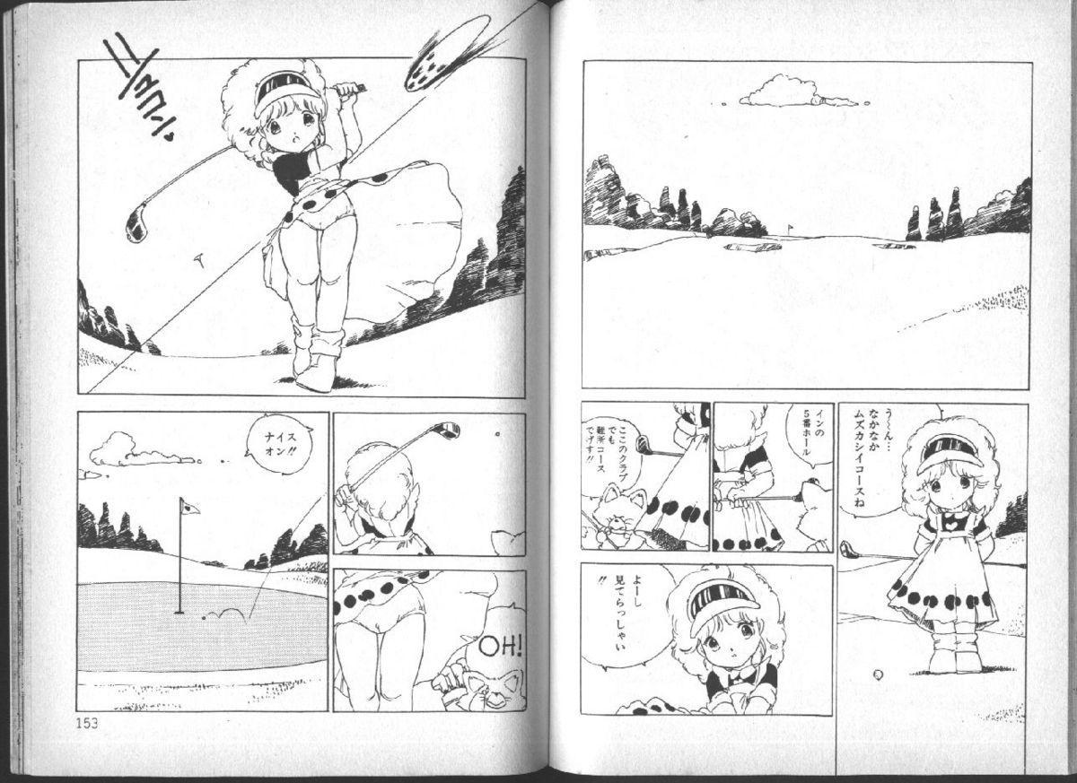 Yuusei Shoujo Man'yuuki 76