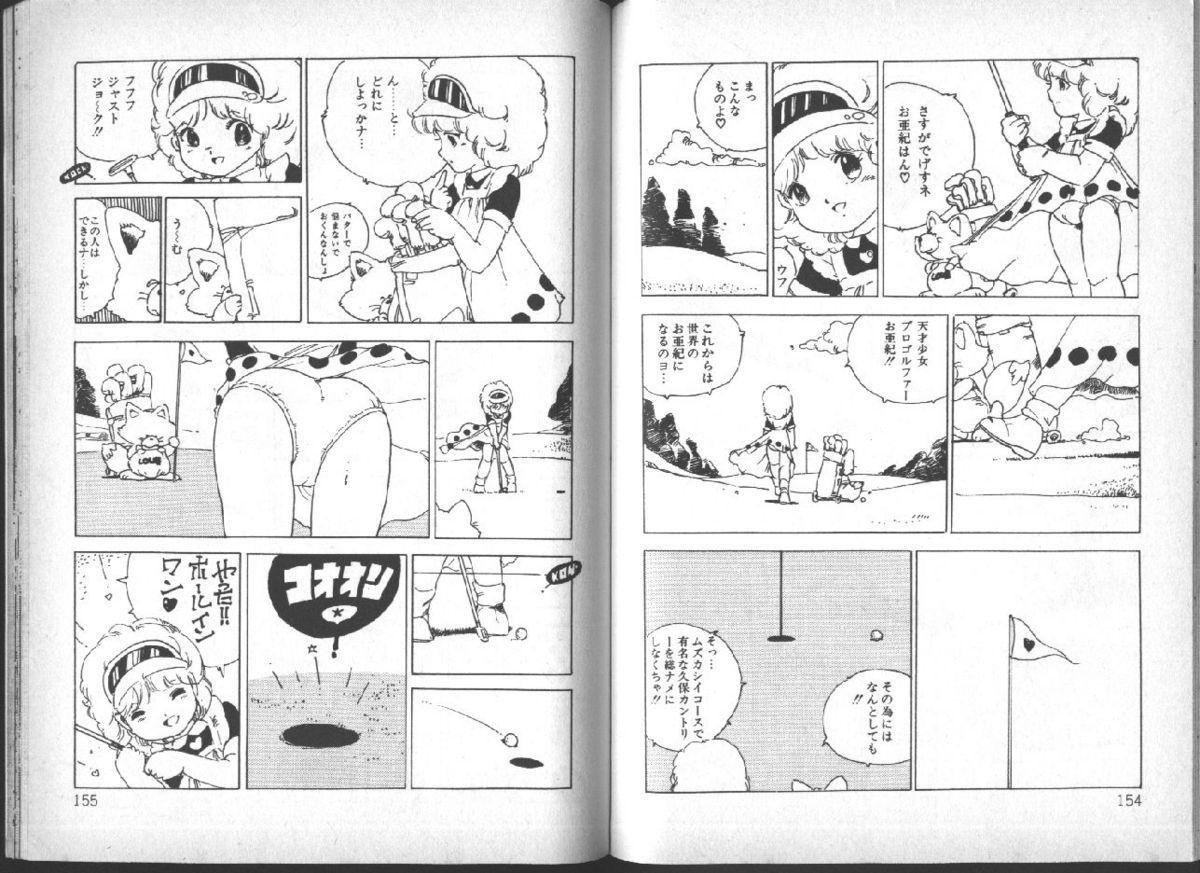 Yuusei Shoujo Man'yuuki 77