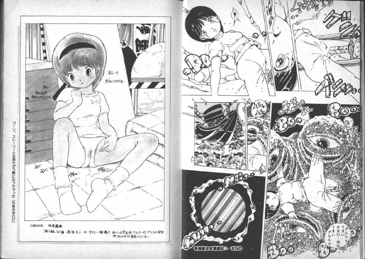 Yuusei Shoujo Man'yuuki 7
