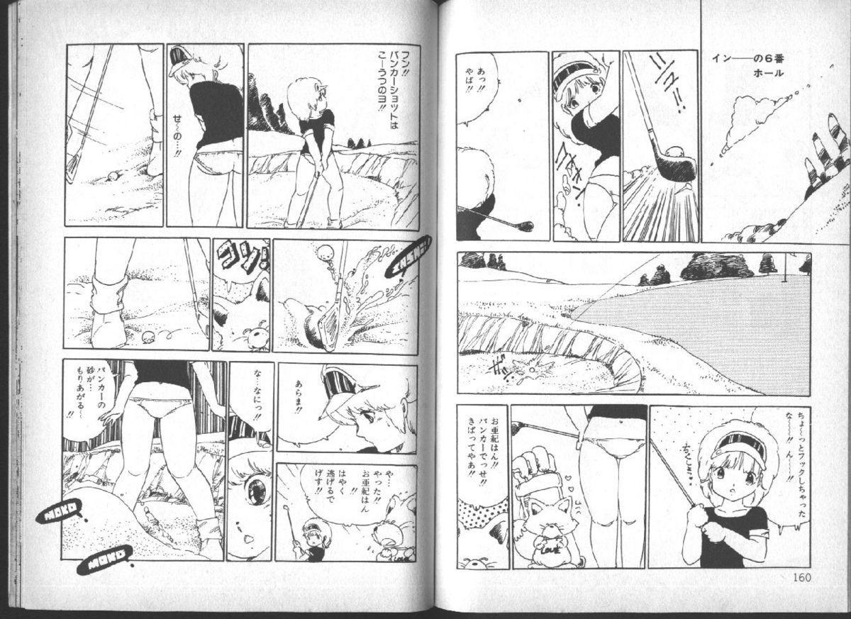 Yuusei Shoujo Man'yuuki 80
