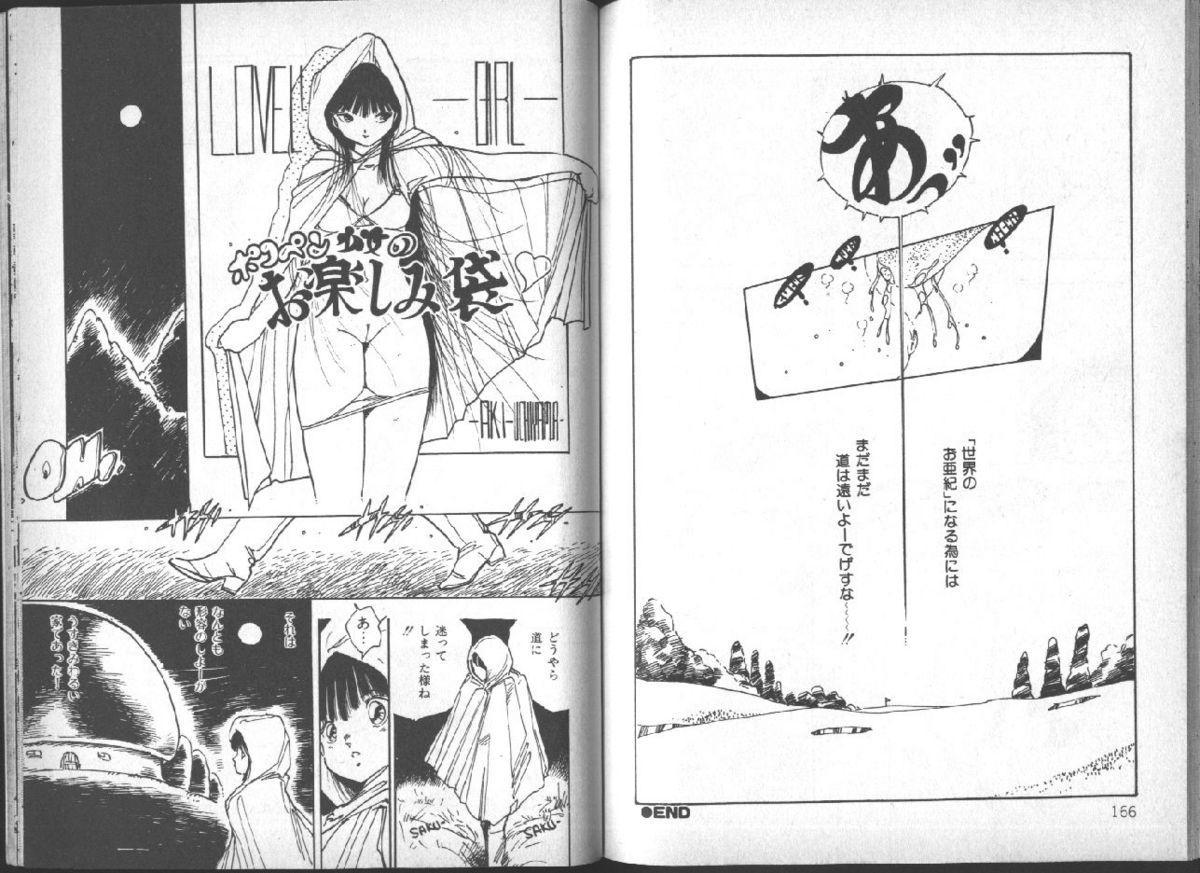 Yuusei Shoujo Man'yuuki 83